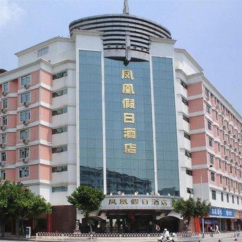 福州凤凰假日酒店