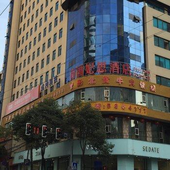 贵阳南国妃思酒店(省府路店)
