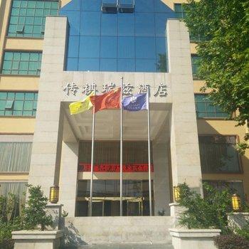 安顺平坝传祺瑞兹酒店