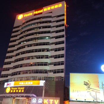 雅斯特酒店(咸宁温泉店)