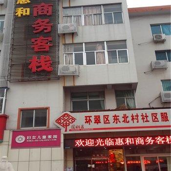 威海惠和商务客栈图片14