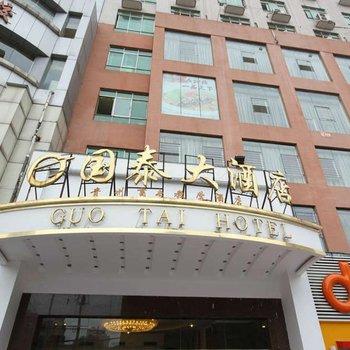 贵阳国泰大酒店(贵阳)