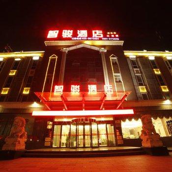 智骏酒店(银川丽景湖店)