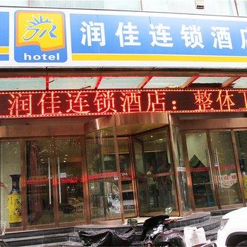 润佳连锁酒店(西安公园南路韩森寨家具城店)