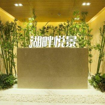 福州湖畔悦景酒店(农大店)