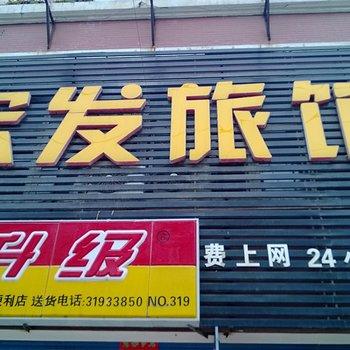 沈阳宏发旅店
