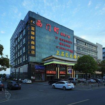 南京富驿时尚酒店(江宁竹山路店)