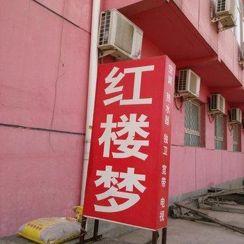 北京北小营红楼梦公寓图片0