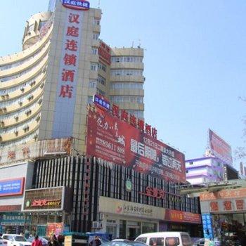 (新品)汉庭酒店(淮安淮海广场店)