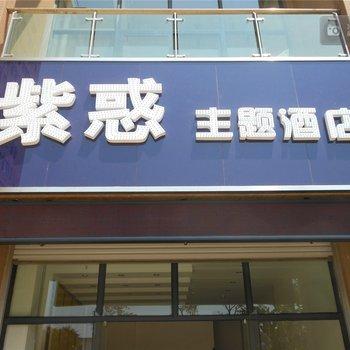 昆明紫惑主题酒店图片16