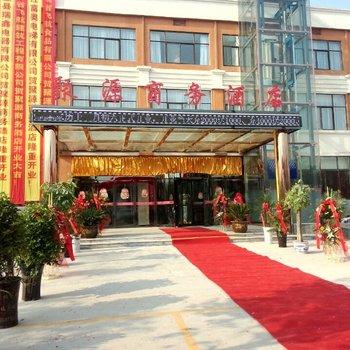 沈丘聚源商务酒店