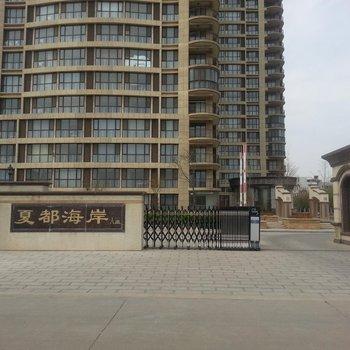 南戴河夏都海岸海景公寓图片21