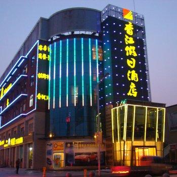 六安香江假日酒店酒店预订