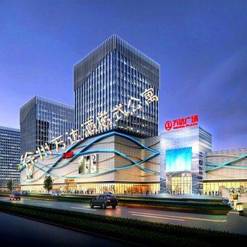 徐州万达酒店式公寓图片15