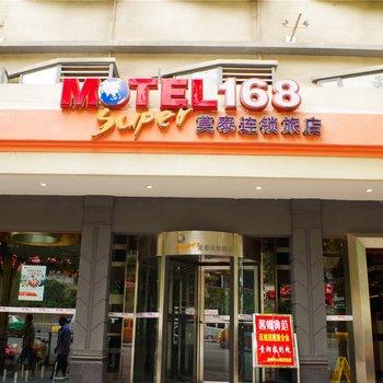 莫泰168(贵阳解放路店)