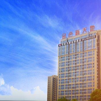 世际汉爵连锁酒店(马鞍山店)