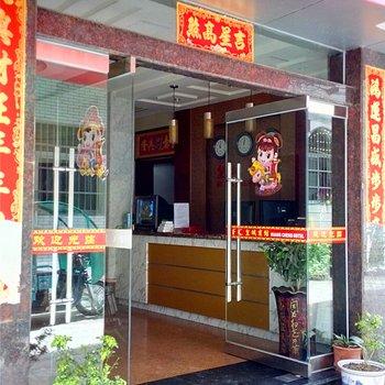松溪皇城家庭旅馆