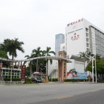 东莞明苑大酒店