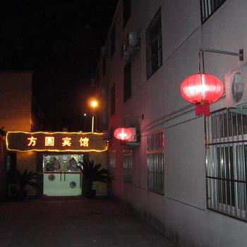 吴江方圆快捷宾馆