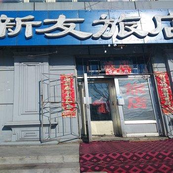 黑河嫩江新友旅馆