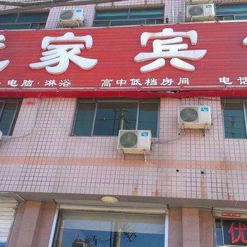 吴桥县优家宾馆