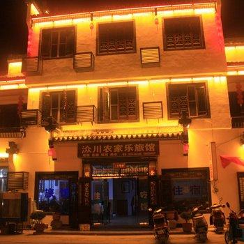 黄山众川农家乐旅馆图片8