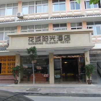 攀枝花花城阳光酒店