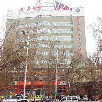 伊宁鑫朵佳途商务酒店