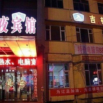 盘锦吉祥夜宾馆