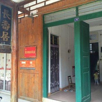 三江丹洲长寿居客栈(柳州)图片14