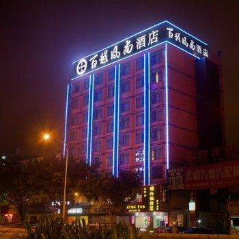南宁百越风尚酒店