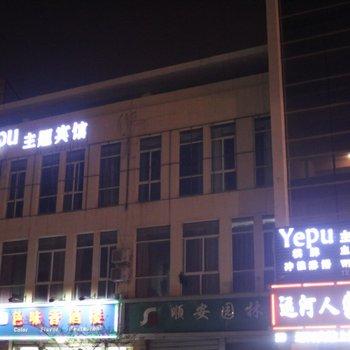 淮安经济开发区夜蒲宾馆