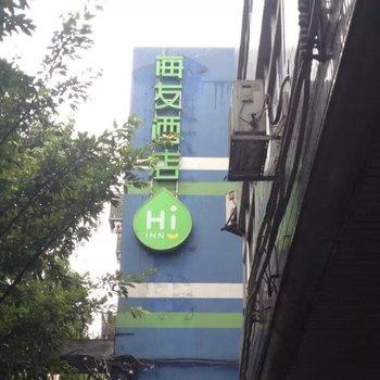 海友(广州荔湾客栈)图片0
