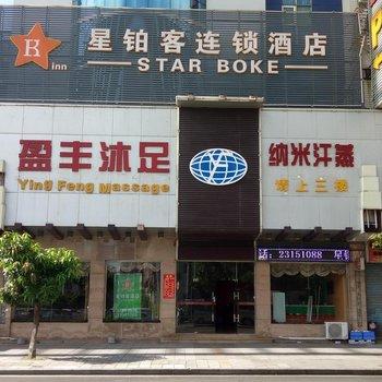 东莞星铂客酒店