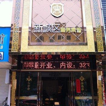 霞浦新城区商务宾馆