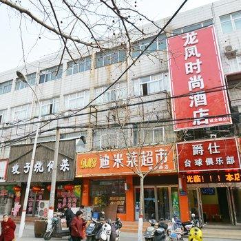 郑州龙凤时尚酒店