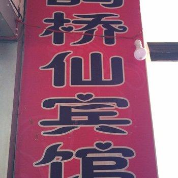 黄冈鹊桥仙宾馆