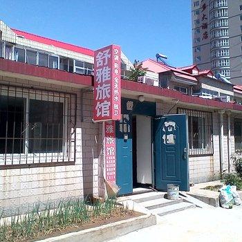 南戴河舒雅家庭旅馆图片9