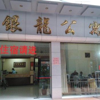 清远银龙公寓图片10