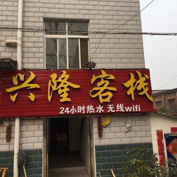 襄阳兴隆客栈图片13