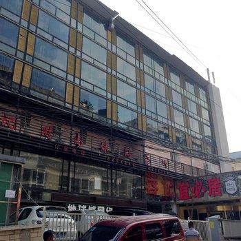 宜必居连锁酒店(贵阳中大广场店)