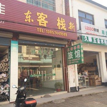 苏州东新客栈图片20