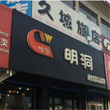 珲春久城旅店