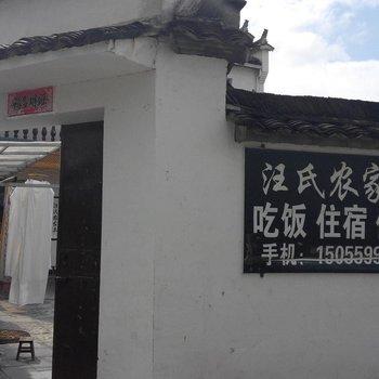 黄山宏村汪氏农家乐图片9