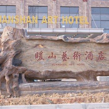 咸宁暖山艺术酒店
