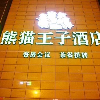 成都熊猫王子酒店(红牌楼地铁站店)