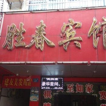 抚州胜春宾馆