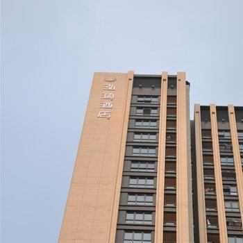 郫县泓涵酒店