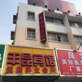 南宁丰昆宾馆