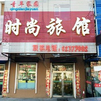 吉林市青年家园时尚旅馆图片0